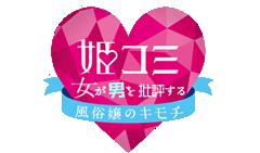 女性版風俗体験談-姫コミ