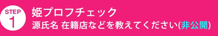 源氏名、在籍店名などあなたの情報を教えてください。非公開です。
